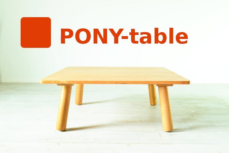【国産】【無垢】ローテーブル リビングテーブル センターテーブル カフェテーブル 角丸 子供 こども 幅90cm チェリー 天然木 木製 おしゃれ ナチュラル 北欧 ポニーローテーブル 日本製