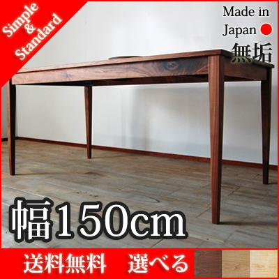 Easy Dining Table 無垢 ダイニングテーブル 幅150cm 4人用