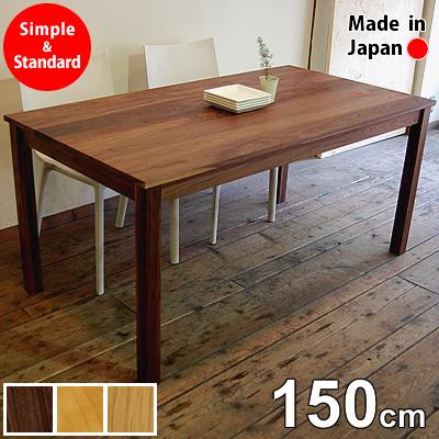 【送料無料/日本製/無垢材/受注生産/大川家具/サイズ変更可】Easy Dining Table 無垢 ダイニングテーブル 幅150cm 4人用