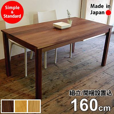 【送料無料/日本製/無垢材/開梱設置無料】 Easy Dining Table 幅160cm ダイニングテーブル 無垢 ウォールナット 日本製 大川家具 4人用