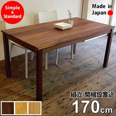 【送料無料/日本製/無垢材/開梱設置無料】 Easy Dining Table 幅170cm ダイニングテーブル 無垢 ウォールナット 日本製 大川家具 4人用