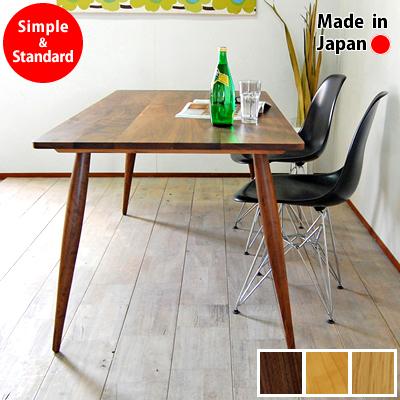 【送料無料/日本製/無垢材】 Nine Table ナインテーブル ダイニングテーブル ダイニング テーブル オーダー 無垢 北欧 ウォールナット 150 日本製