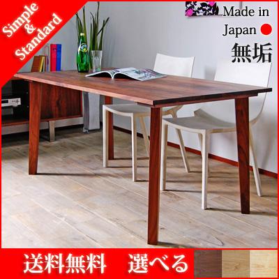 【送料無料/日本製/無垢材】 Seven Table セブンテーブル ダイニングテーブル ダイニング テーブル オーダー 無垢 北欧 ウォールナット 150