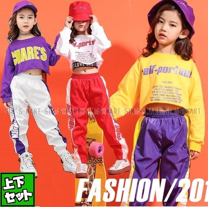 ダンス衣装 キッズ ヒップホップ セットアップ キッズダンス衣装 超安い 売れ筋 へそ出し ファッション パンツ K-POP トップス レッスン着 韓国