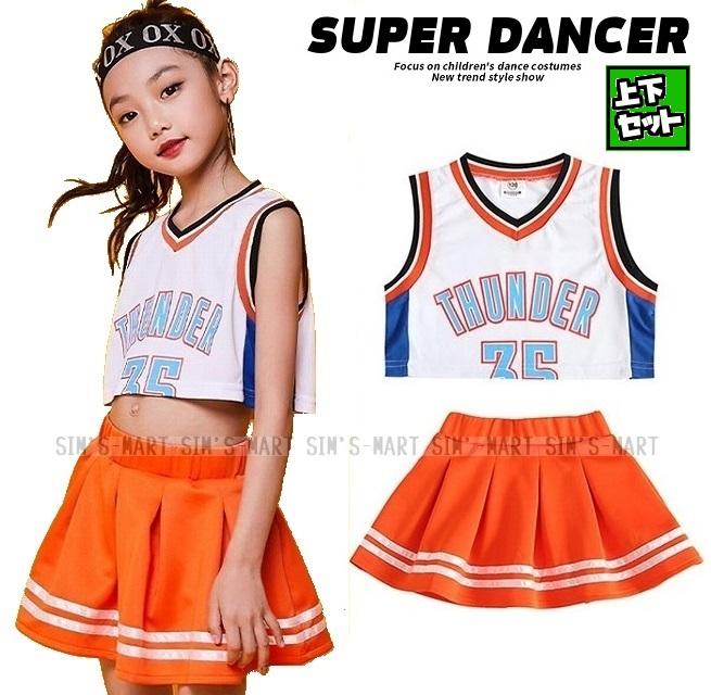 キッズダンス衣装 セットアップ 新色追加 至上 ダンス衣装 チアダンス へそ出し服 トップス ヒップホップ キッズ 白 韓国 スカート ガールズ オレンジ K-POP へそ出し