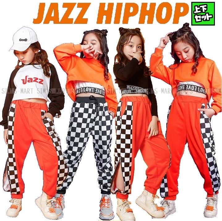 キッズダンス衣装 セットアップ へそ出し ファッション ヒップホップ ダンス衣装 キッズ オレンジ 白黒 賜物 韓国 奉呈 レッスン着 ガールズ K-POP ズボン ヘソ出しトップス