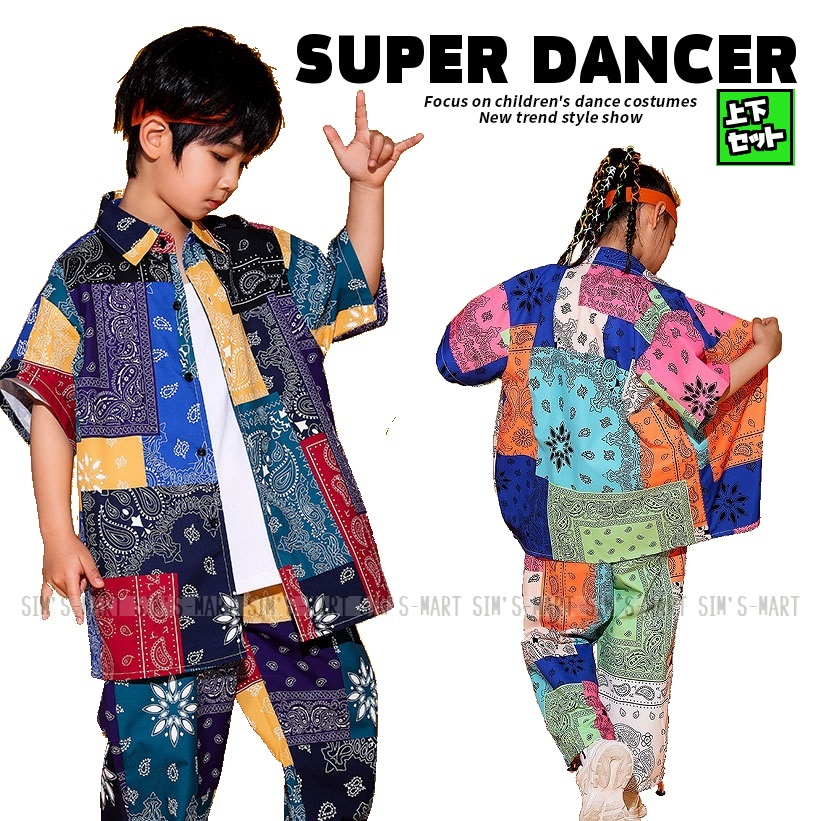 ダンス衣装 キッズ ヒップホップ セール セットアップ キッズダンス衣装 HIPHOP ファッション シャツ パッチワーク 韓国 パンツ 男の子 ガールズ 総柄 K-POP 全国どこでも送料無料 ペイズリー