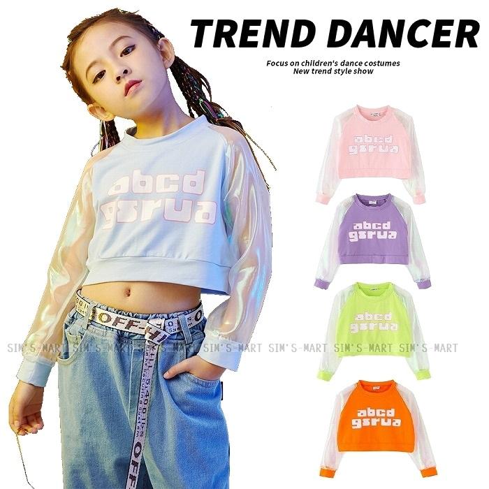キッズダンス衣装 トップス へそ出し 最安値 ヒップホップ ダンス衣装 ファッション シースルー 全国どこでも送料無料 セクシー 韓国 K-POP ガールズ
