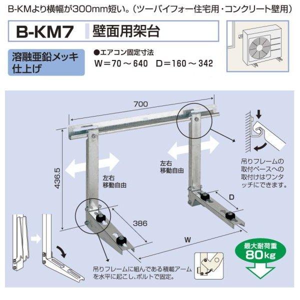 B-KM7 エアコン室外ユニット用据付架台 壁面用 溶融亜鉛メッキ仕上げ バクマ工業