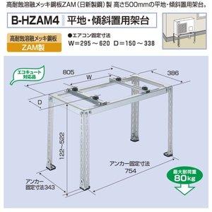 材料マーケットのザイマ 電材 新着 家電 工具ならお任せ下さい バクマ工業 エアコン室外ユニット用据付架台 傾斜置用 高耐蝕溶融メッキ鋼板ZAM製 B-HZAM4 平地 安心の実績 高価 買取 強化中