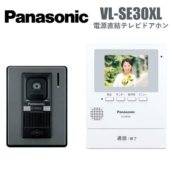 材料マーケットのザイマ 日本製 電材 家電 工具ならお任せ下さい Panasonic パナソニック VL-SE30XL 録画機能搭載 LEDライト付 電源直結式 テレビドアホン 爆売り