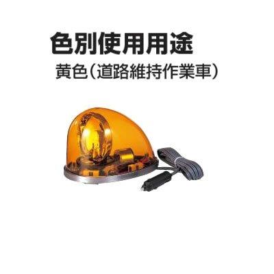 【送料無料】HKFM-102G-Y 流線型回転灯 ゴムマグネット着脱式 DC24V 黄 パトライト