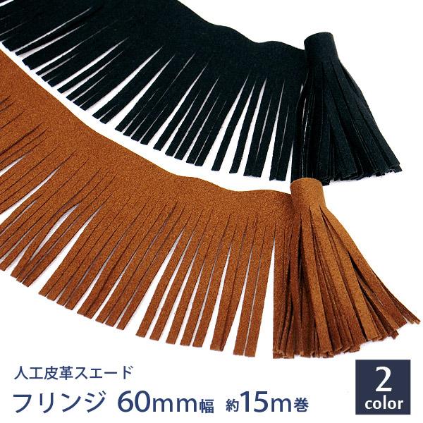 【送料無料】◆人工皮革スエード フリンジ[60mm幅×約15m巻](6064) | スエード タッセル 飾り 手芸 裁縫 ソーイング