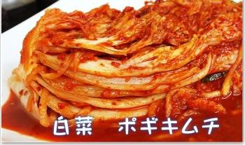健康的で食べやすい新鮮なキムチをお届致します。 手作りキムチ専門店 フルーツキムチ 白菜キムチ1kg  作り方:ポギ、株【甘口:辛さ控え】日本産 冷蔵品 上質な日本の野菜を厳選使用 白菜 発送日に合わせて作ります。