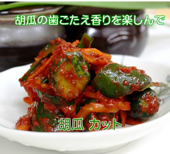 健康的で食べやすい新鮮なキムチをお届致します。 手作りキムチ専門店 フルーツキムチ 胡瓜カットキムチ300g 作り方:乱切り【甘口:辛さ控え】日本産 冷蔵品 上質な日本の野菜を厳選使用 きゅうり 発送日に合わせて作ります。
