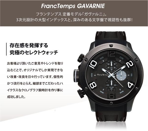 男士手表法郎 Temps / フランテンプス gavarnie / 加瓦尔尼男装男子 うでどけい 品牌排名手表搞笑而不辛西娅的小工具