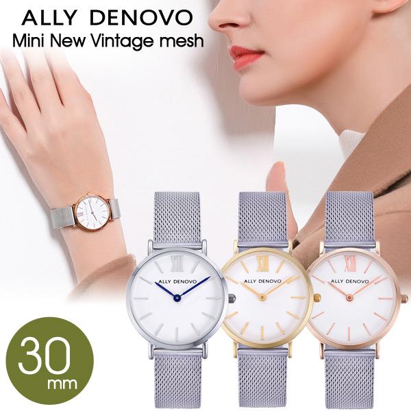【正規販売店 最大2年保証】ALLY DENOVO アリーデノヴォ Mini New Vintage Mesh メッシュベルト 腕時計 30mm シルバー レディース AS5005.1 AS5005.2 AS5005.3 ブランド ギフト プレゼント 安心 信頼