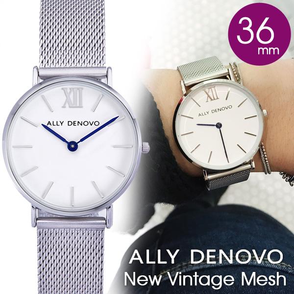 【正規販売店 最大2年保証】 ALLY DENOVO アリーデノヴォ New Vintage Mesh メッシュベルト 腕時計 36mm シルバー/ホワイト AF5014.1 レディース ブランド ギフト プレゼント 安心 信頼