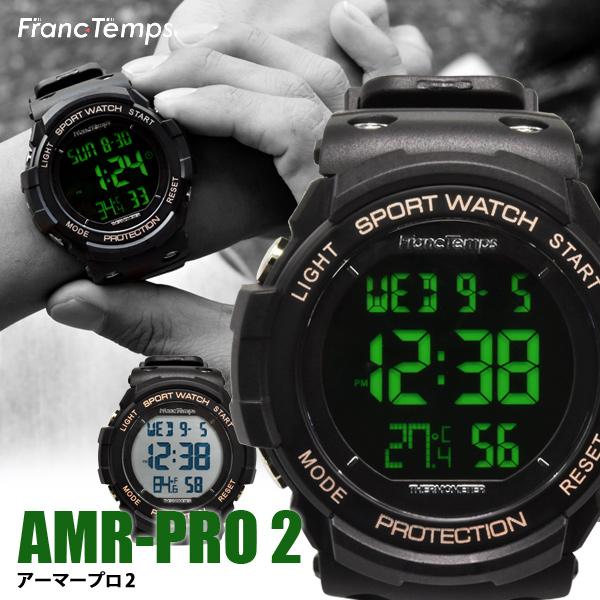大人気AMR-PROアーマープロよりセカンドモデル登場 AMR-PRO2 アーマープロ2 メンズ腕時計 フランテンプス FrancTemps ブランド ベルト ストア デジタル 軽量 シンプル 多機能 スポーティー オンラインショップ カジュアル プレゼント ユニセックス ギフト