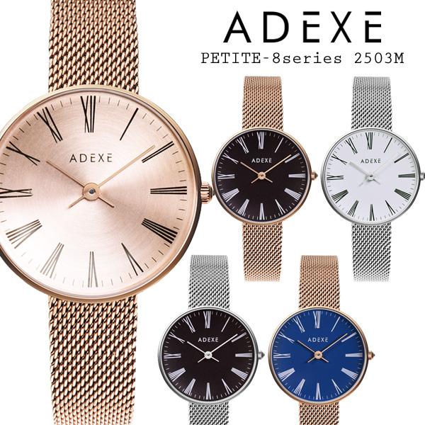 ADEXE アデクス 腕時計 PETITE-8series Luxury collection 2503M レディース 女性 日本製ムーブメント シンプル おしゃれ かわいい プレゼント ギフト【送料無料】 【あす楽対応可】