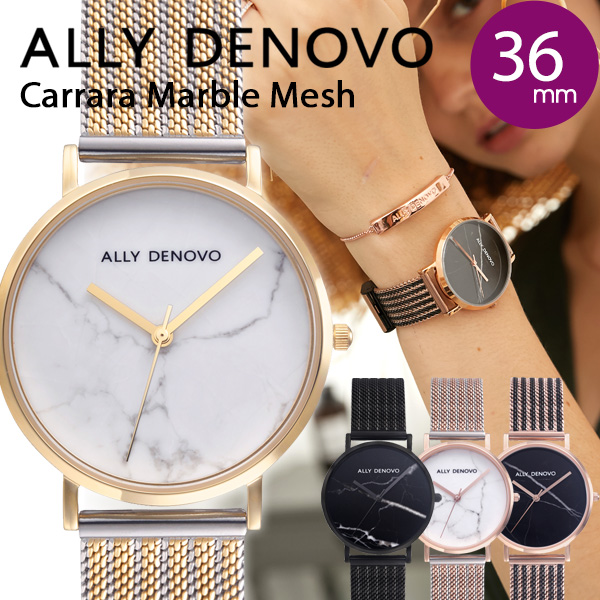 【正規販売店 最大2年保証】 ALLY DENOVO アリーデノヴォ Carrara Marble Mesh 腕時計 36mm レディース 大理石 メッシュベルト ブランド ギフト プレゼント 安心 信頼 【あす楽対応可】