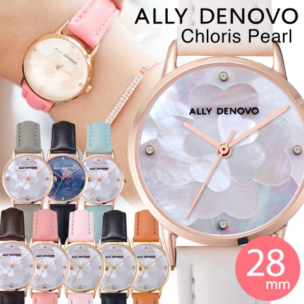 【正規販売店 最大2年保証】 レディース腕時計 ALLY DENOVO アリーデノヴォ Chloris Pearl 28mm クロリスパール 真珠 本革 レザー おしゃれ 女性 人気 誕生日 ギフト ブランド 安心 信頼