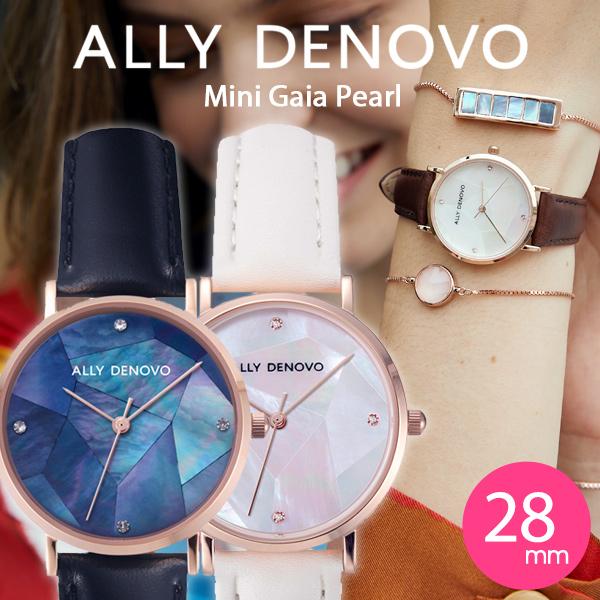 【正規販売店 最大2年保証】 レディース 腕時計 ALLY DENOVO アリーデノヴォ Mini Gaia Pearl 28mm ミニ ガイアパール 真珠 本革 レザー AS5007 SNS プレゼント ギフト ブランド 安心 信頼