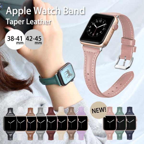 アップルウォッチのレザーバンド apple 高級品 watch バンド アップルウォッチ レディース Apple Watch 特売 ベルト おしゃれ 革 Taper Leather 40mm テーパーレザー メンズ 腕時計 取替 38 42 44mm メール便送料無料 替えベルト