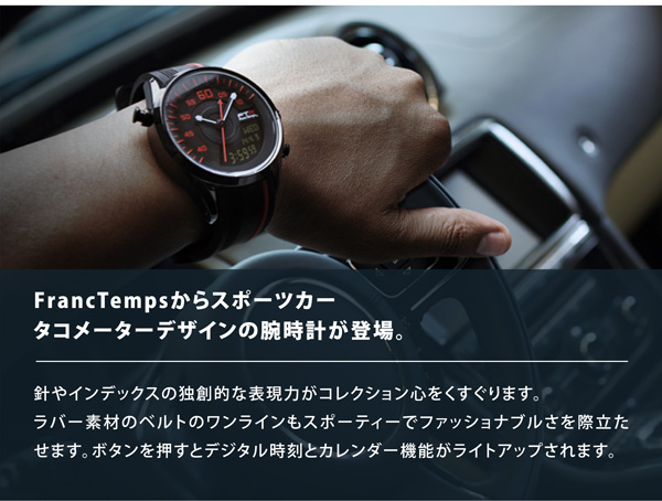 And men's watches Franc Temps / Fran Temps Racing / racing men's Men's udedokei brand ranking watch funny rather than gadgets Cynthia