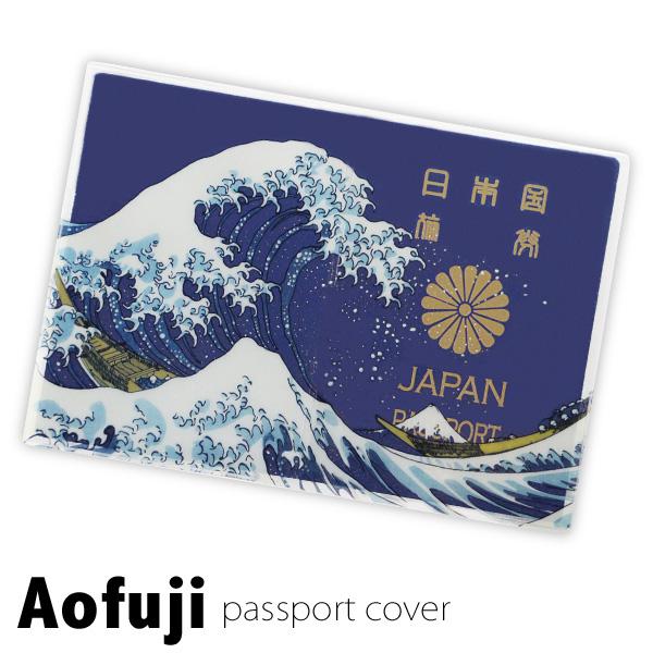 供护照情况Aofuji aofuji北斋5年使用的护照覆盖物也做,也做杂货,也和商品手表做杂货的shinshiapurezento
