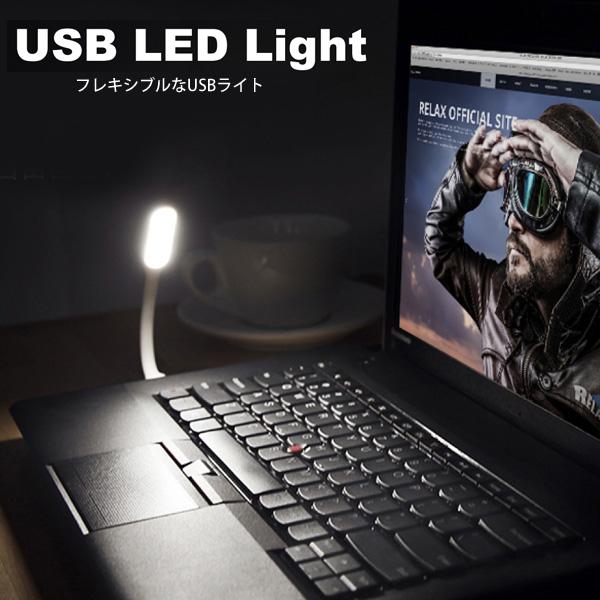 USB電源で光るLEDライト 信頼 USB 日本正規代理店品 LEDライト フレキシブル 読書灯 メール便OK プレゼント おもしろ雑貨 ギフト