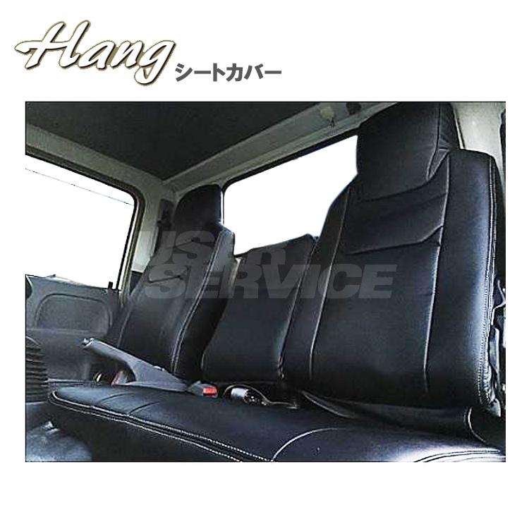 Hang ブルーテック キャンター シートカバー FEB 8型 ワイドキャビン ブラック 品番 M206 ハング ARJ クラッツィオコラボ商品