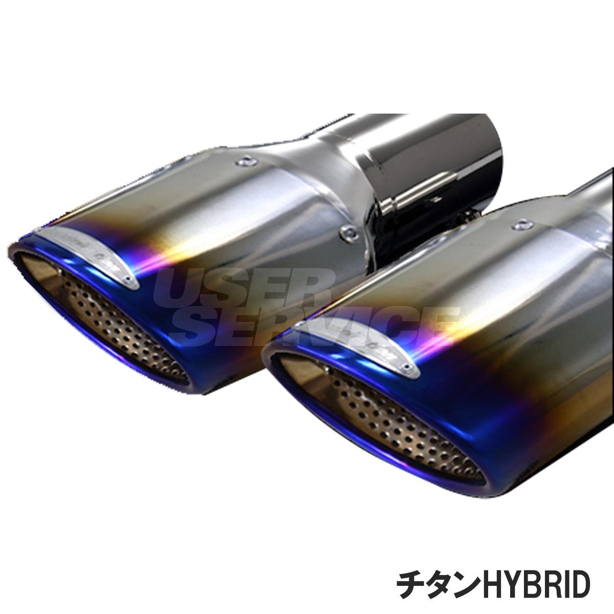 アドミレイション プリウス ZVW 50 51 55 H28.01~ ハイブリッド エグゼクティブマフラー 左右デュアル出し用 チタンHYBRIDテール テールスライド式 ADMIRATION HYBRID ハイブリッド