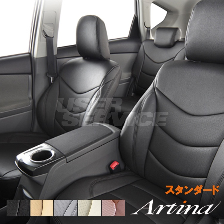 アルティナ シートカバー エッセカスタム L235S L245S シートカバー スタンダード 8301 Artina 一台分