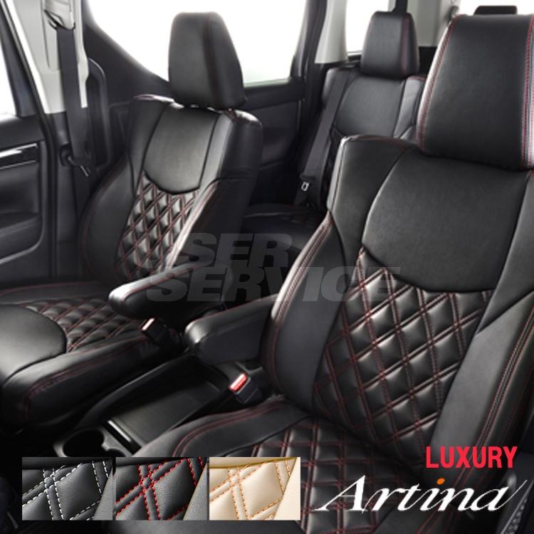 エスティマハイブリッド シートカバー AHR20W 一台分 アルティナ 2675 ラグジュアリー