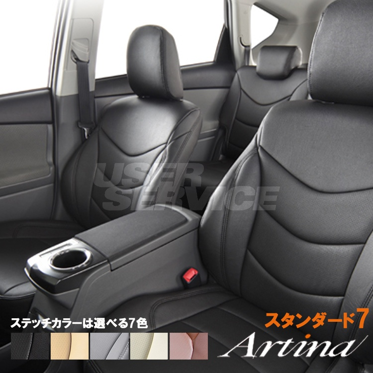 ノア(福祉車両) シートカバー ZRR70W ZRR75W ZRR75G 一台分 アルティナ 2336 スタンダードセブン
