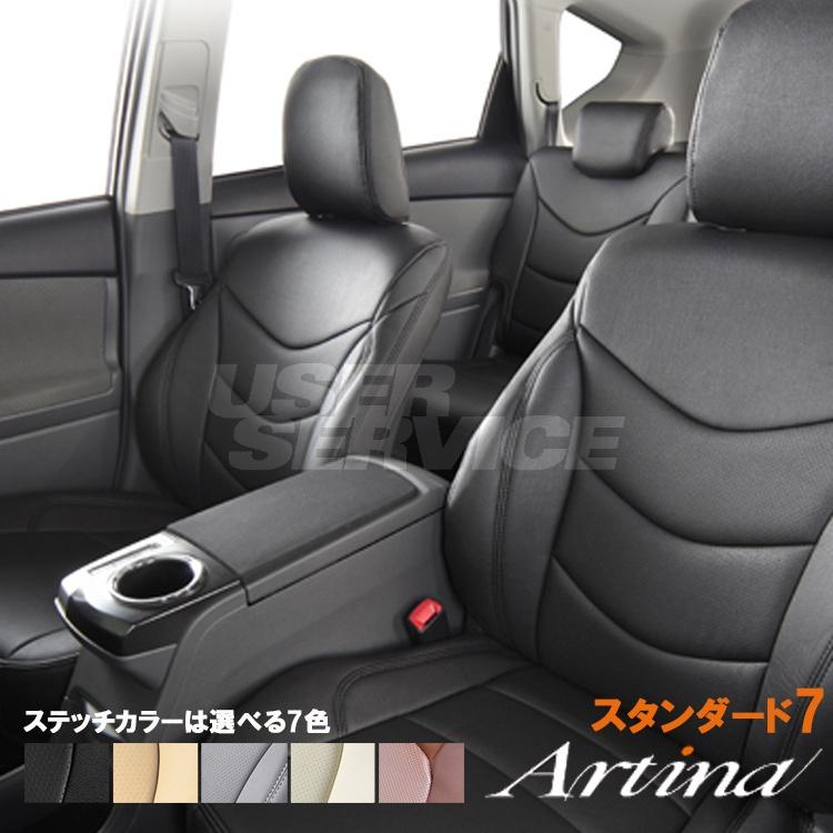 アルティナ シートカバー リーフ ZE1 Artina シートカバー 6010 スタンダードセブン STANDARD7