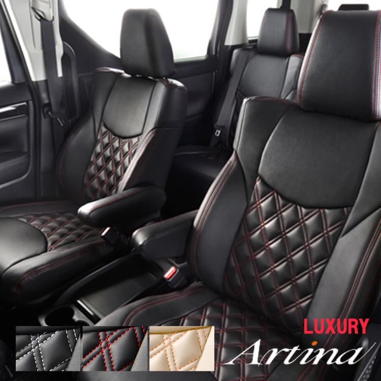 CX-8 シートカバー KG2P KG5P アルティナ シートカバー ラグジュアリー 5508 Artina