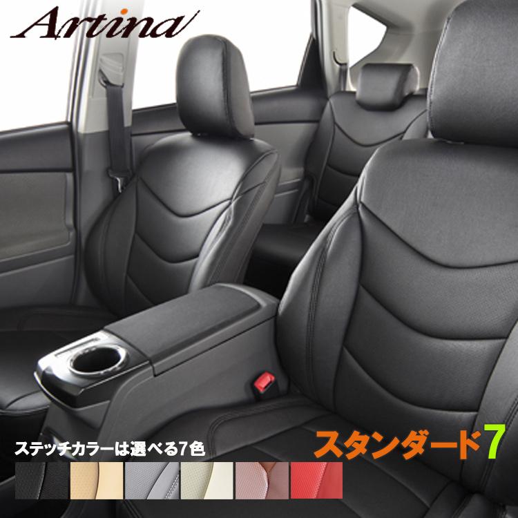 クラウン シートカバー ARS220 アルティナ シートカバー スタンダードセブン 2281 Artina