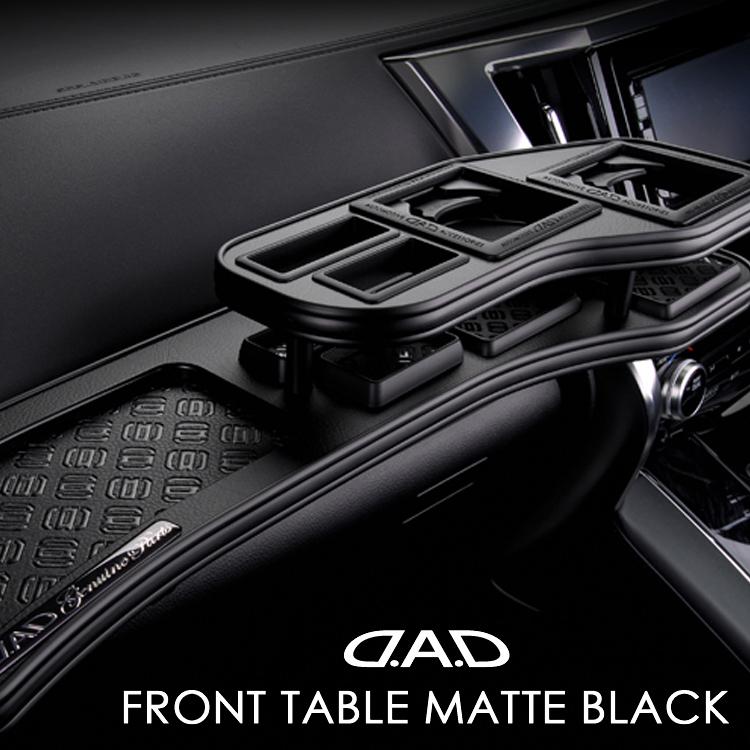 D.A.D ハイエース レジアスエース H20# 2004/8~ 標準ボディ フロントテーブル マットブラック GARSON ギャルソン