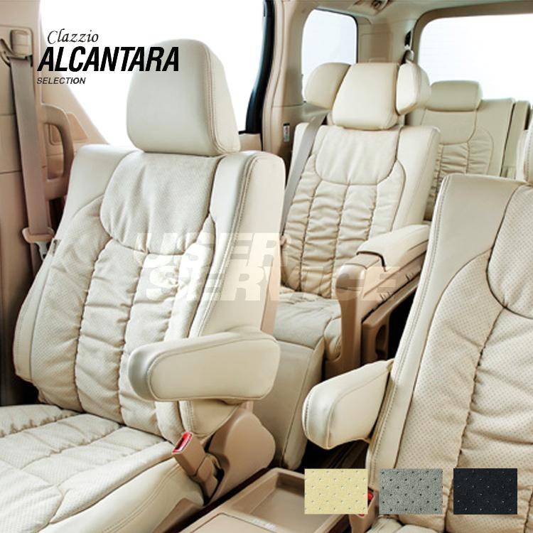 エスティマ シートカバー ACR50W ACR55W 一台分 クラッツィオ ET-1543 アルカンターラセレクション 内装