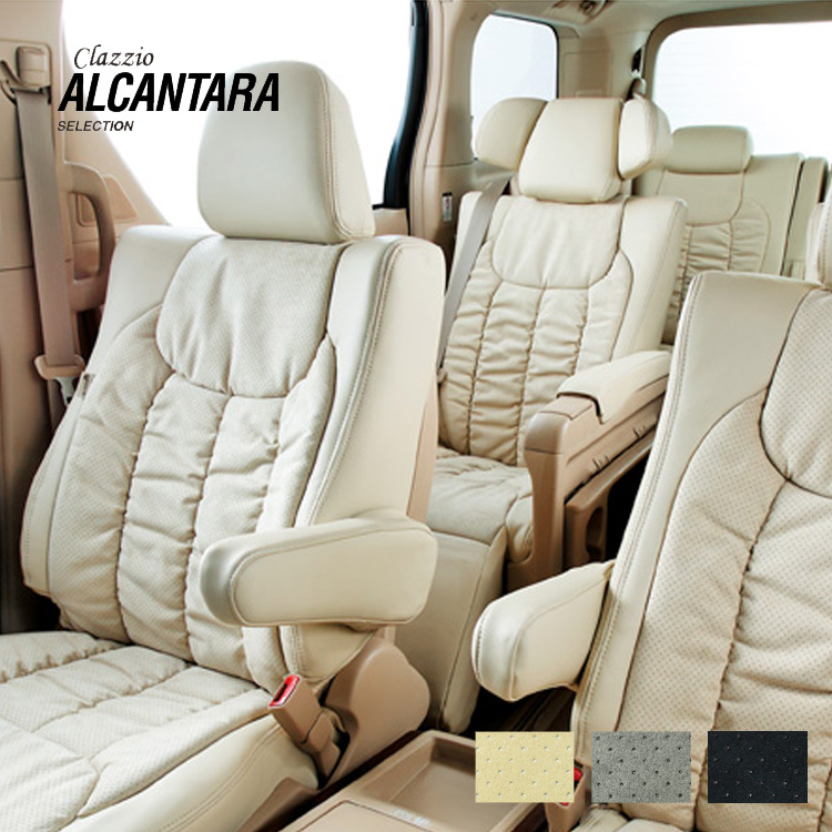 エスティマ シートカバー MCR30W/MCR40W/ACR30W/ACR40W 一台分 クラッツィオ 品番ET-0282 アルカンターラ