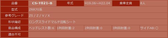 【グレイス/ヴォクシー/ZRR70系/シートカバー】LS-EDITION/エルエスエディション/ラムース仕様★品番:CS-T021-B/grace★