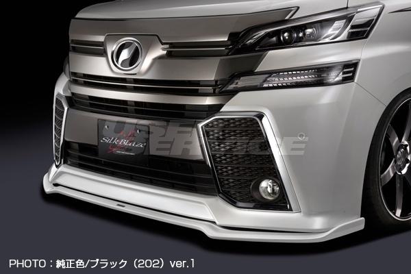 シルクブレイズ ヴェルファイア GGH/AGH30系 Z/ZA フロントリップスポイラー ツートン塗装済 SilkBlaze