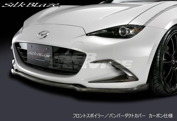 シルクブレイズ ロードスター ND5RC フロントリップ Type-S 塗り分け塗装 SILKBLAZE