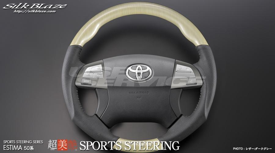 シルクブレイズ エスティマ ACR/GSR50・55W 後期 G/X/アエラス スポーツステアリング 超美艶タイプ