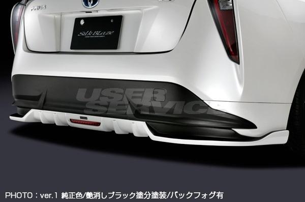 シルクブレイズ プリウス ZVW50系 リアハーフスポイラー バックフォグ有 ツートン塗装 SilkBlaze