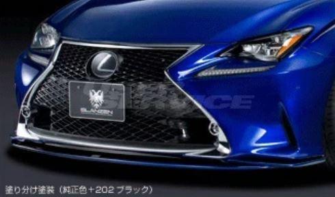シルクブレイズ レクサス AVC10/GSC10 RC Fスポーツ フロントスポイラー 純正色塗装済(塗り分け) SILK BLAZE GLANZEN グレンツェン