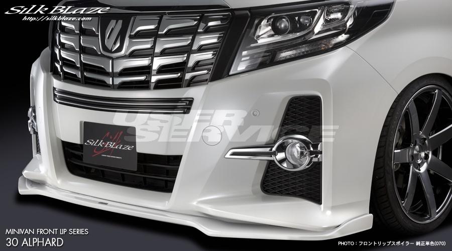 シルクブレイズ アルファード 30系 S/SA/ハイブリッドSR 2点セット バックフォグ有 塗り分け塗装済 silkblaze ミニバンフロントリップシリーズ MINIBAN FRONT LIP SERIES