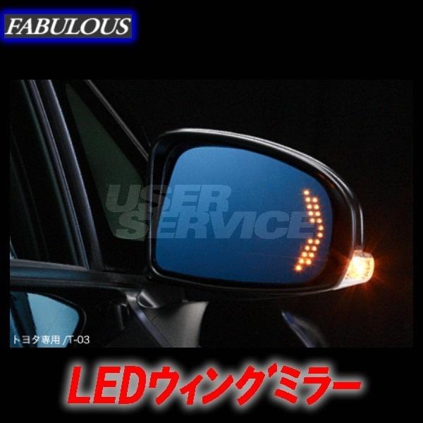 ファブレス プリウス 30系 LEDウィングミラー 純正交換 FABULOUS